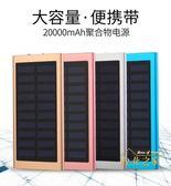 太陽能行動電源80000通用50000M華為超薄oppo移動電源20000毫安