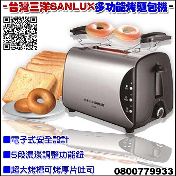多功能烤麵包機(台灣三洋28B)【3期0利率】【本島免運】