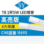 【SY 聲億科技】T8 高亮版LED燈管1呎5W CNS認證(12入)白光