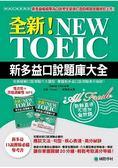 全新!NEW TOEIC新多益口說題庫大全:完美破解六大題型、掌握高分祕訣(雙書