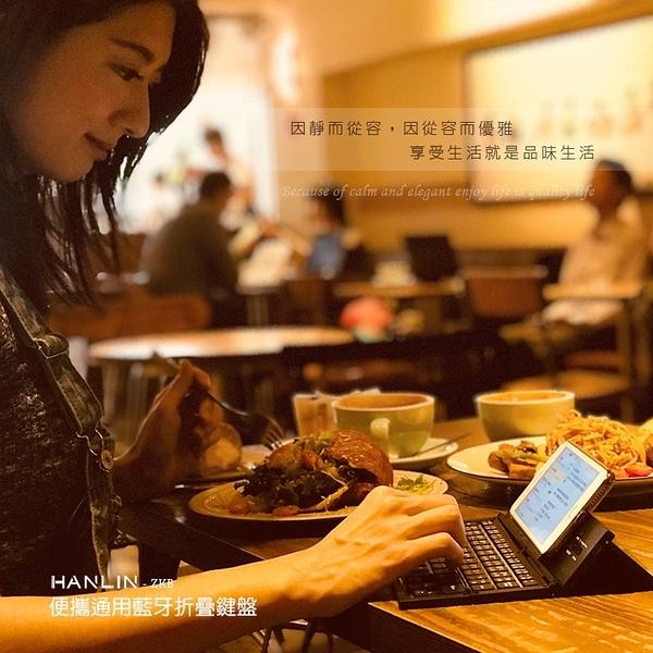 【 全館折扣 】 攜帶型 手機鍵盤 平板鍵盤 無線 藍芽鍵盤 HANLIN-ZKB 中英標準鍵區 折疊式 超薄