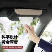 車載掛式紙巾盒車內裝飾遮陽板抽紙車用抽紙巾盒汽車用品大全  「雙10特惠」
