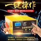 汽車電瓶充電器12V24V伏摩托車蓄電池全智慧通用型純銅自動充電機 夏季新品