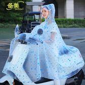 雨具 雨衣 電動摩托車麾托車雨衣女成人韓國時尚個性水衣防水透明韓版遮雨批 玩趣3C