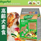 【培菓平價寵物網】維吉》VP專業級老犬素狗食2KG-素肉