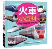 兒童百科:火車小百科(典藏版)
