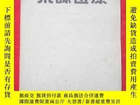 二手書博民逛書店罕見練習課本(1949年)最新中文打字教科書Y28526 上海塘
