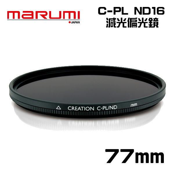 名揚數位  MARUMI  Creation CPL ND16 77mm 多層鍍膜 偏光 減光鏡 防潑水 防油漬 彩宣公司貨