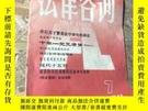 二手書博民逛書店法律罕見1986.7Y403679