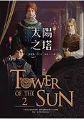 太陽之塔 卷二