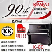 河合 KAWAI  K-80 豪華款直立式 3號鋼琴 河合鋼琴總代理直營