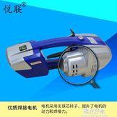 悅聯JD13/16手提電動打包機充電免扣式熱熔PET塑鋼帶自動打包機 220V NMS陽光好物