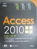 【書寶二手書T8/電腦_ZDW】Access 2010嚴選教材!_楊世瑩