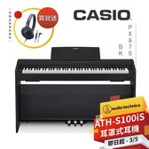 【敦煌樂器】CASIO PX870 BK 88鍵電鋼琴 沉穩黑色款【贈鐵三角耳機】