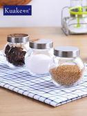 食品收納玻璃儲物罐子調味調料瓶茶葉密封罐收納罐儲存罐玻璃瓶小 3C優購