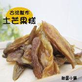 土芒果榚/蜜芒果/黃金土芒果 (家庭包1kg) 甜園小舖
