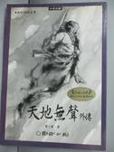 【書寶二手書T2/兒童文學_INA】天地無聲外傳_蘇小歡