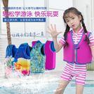 救生衣 兒童救生衣浮力背心小孩寶寶泡沫專業兒童游泳馬甲便攜裝備助浮衣YXS 夢露時尚女裝