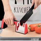 香彩磨刀神器磨菜刀開刃器定角棒機磨刀石快速家用多功能廚房用品 極有家