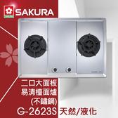 【有燈氏】櫻花二口大面板易清檯面爐不鏽鋼天然液化 限北北基【G 2623S 】