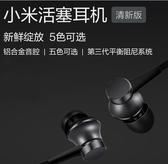 小米活塞耳機清新版小米耳機入耳式線控手機平板通用  DF    交換禮物