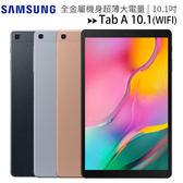 SAMSUNG Galaxy Tab A 10.1 吋 (2019) 3G/32G WIFI (SM-T510) 全金屬機身超薄設計大電量平板