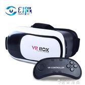 幻侶VR一體機虛擬現實3D眼鏡vr眼鏡手機專用rv電影頭戴式ar眼睛 igo  薔薇時尚