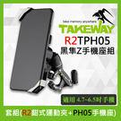 【免運】R2TPH05 手機架套組 R2 鉗式運動夾 黑隼Z手機座組 TAKEWAY TPH05 TPH05LA 屮S0