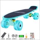 滑板 小魚板滑板香蕉板成人兒童四輪滑板車初學者青少年刷街公路板TW【快速出貨八折鉅惠】