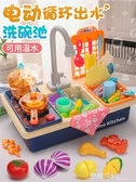 兒童洗碗機玩具電動出水池寶寶仿真過家家男女孩迷你廚房做飯套裝 露露日記