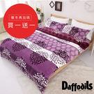 《Daffodils》雙人加大四件式超柔法蘭絨兩用被鋪棉床包組(加贈雪芙絨床組-隨機出貨)
