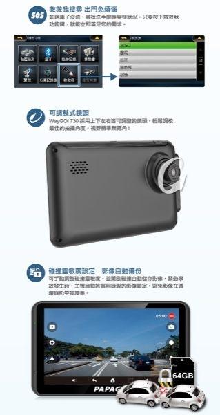 PAPAGO WayGo730 WiFi 7吋聲控衛星導航行車記錄器-贈16G記憶卡