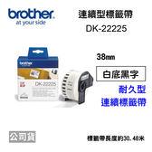 ※原廠公司貨※ 【三入】brother DK-22225 38mm 耐久連續型標籤帶 白底黑字 30.48米 DK 22225