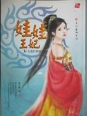 【書寶二手書T6/言情小說_LNB】娃娃王妃 3 失落的真相_穆丹楓