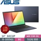 ASUS Vivobook X413JP-0031K1035G1 酷玩黑(i5-1035G1/8G/512GB SSD/MX 330 2G/14吋FHD)