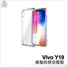 Vivo Y19 防摔殼 手機殼 空壓殼 透明軟殼 保護殼 氣墊 保護套 手機套 氣囊套 冰晶殼 防摔 防撞