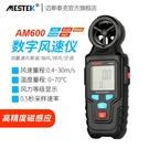 AM600風速儀手持式數字風速計高精度便攜式風力測試儀風量測量表 MKS快速出貨