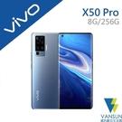【贈車用支架+集線器】vivo X50 Pro 5G (8G/256G) 6.56吋 微雲台防手震旗艦機【葳訊數位生活館】