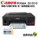 【搭GI-790 原廠墨水一組 送200元禮卷】Canon PIXMA G1010 原廠大供墨印表機