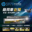 【真黃金眼】HP 惠普 S979 電子後視鏡GPS行車紀錄器(三錄)