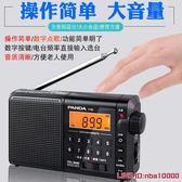收音機PANDA/熊貓老年人便攜式收音機全波段充電插卡廣播FM半導體新款迷你老人唱戲機 摩可美家