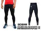 SOGK 男巡航長車褲Ⅱ-黑(單車 自行車 免運≡排汗專家≡