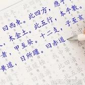 繁體字練字帖台灣香港鋼筆字體字帖常用漢字三字經弟子規千字文唐 JRM簡而美