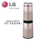 【天天限時 送兩組濾網】LG PuriCare™ AS951DPT0 雙層 360°空氣清淨機 玫瑰金
