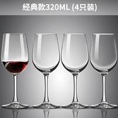 醒酒器 紅酒杯套裝家用水晶葡萄酒醒酒器2個情侶歐式玻璃酒具高腳杯【快速出貨八折搶購】