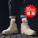 男士馬丁靴春季內增高6cm休閒男鞋厚底8cm韓版潮靴隱形增高10厘米  降價兩天