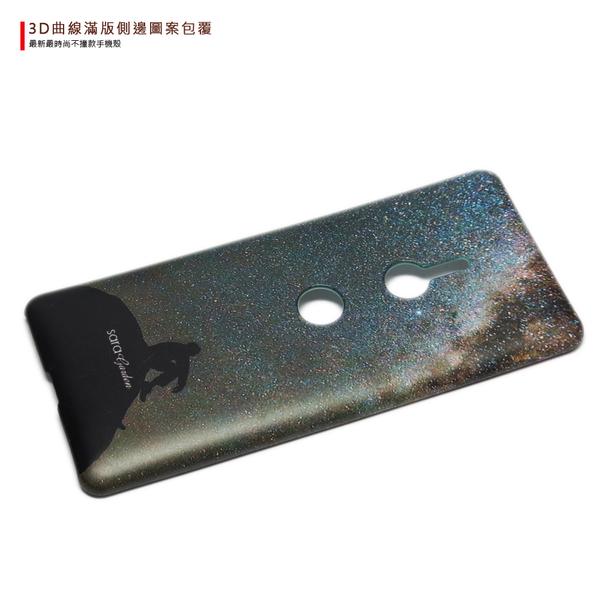 SaraGarden 客製化 SONY Xperia 10/XZ3/L2/XA2/XA1手機殼 【多款手機型號提供】銀河