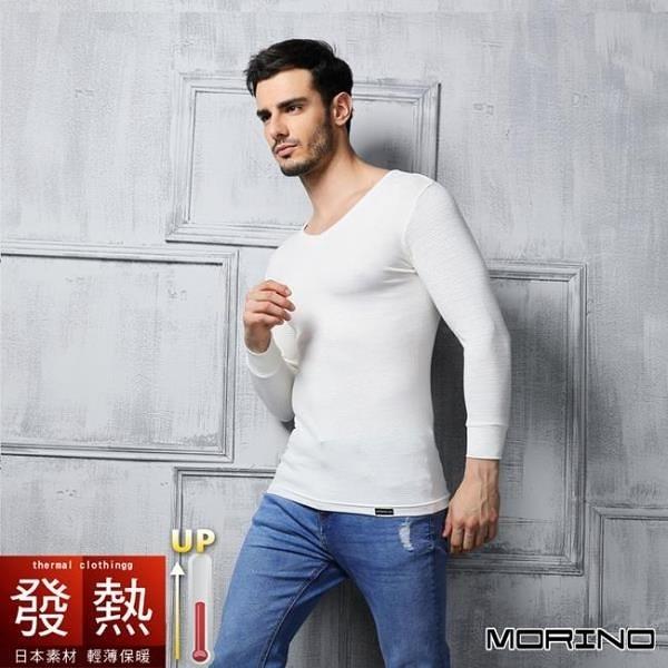 【南紡購物中心】【MORINO】男內衣 日本素材發熱衣長袖V領衫 - 白