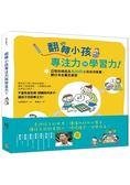 翻轉小孩專注力與學習力!亞斯伯格症及ADHD小孩如何教養,聽日本名醫怎麼說