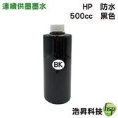 【奈米防水/填充墨水】HP 500cc 黑色 適用8612 8620 8600 7110 7612 7720 7740